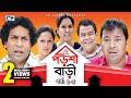 Porshi Bari   Episode 01-05   Bangla Comedy Natok   Mosharaf Karim   Siddikur Rahman   Humayra Himu