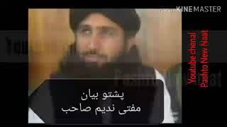Pashto new Bayan Mufti Nadeem saib 2019..