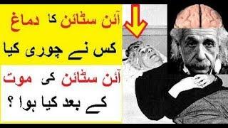 Einstein Ka Dimagh Kis Ne Chori kia -- Who Stole  Einstein