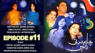 Affreen Baig, Mohammad javed Fazil Ft. Javed Sheikh - Chandni Raatein Drama Serial | Episode # 11