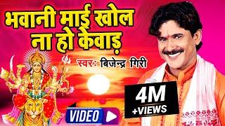 Bhojpuri Dehati Pachara Geet (पचरा गीत ) भवानी माई खोल ना हो केबाड़  (बिजेन्द्र गिरी )