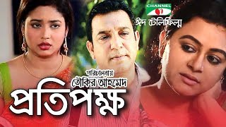 Protipokhkho | Eid Telefilm | Tawqir Ahmed | Bhabna | Mousumi Nag | Channel i TV