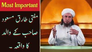 Mufti Sahab Ke Walid Sahab ka Waqia | Mufti Tariq Masood (Zarur Sune)