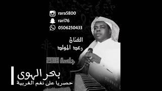 بحر الهوى رعد المولد جلسة 2018  حصريا