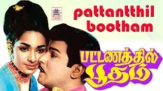 Pattinathil Bootham super hit comedy  full movie | jai shankar | Nagesh  பட்டணத்தில் பூதம்
