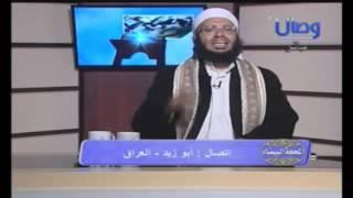 اتصال : ابوزيد - العراق