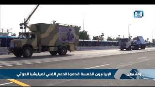 الولايات المتحدة تفرض عقوبات على 5 إيرانيين قدموا الدعم الفني لميليشيا الحوثي