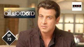 Adaalat - വിചാരണ - Who Is The Real Heir?  - Ep 72
