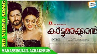 Manasinulil Azhakerum | KATTUMAKKAN | Video Song | Latest Malayalam Movie Video Song | Mukesh