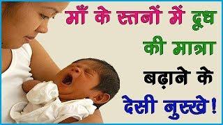 माँ का दूध बढ़ाने के घरेलु नुस्खे और उपाय ||  Home remedies to increase the mother's breast milk