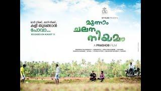 Moonnam Chalana Niyamam | മൂന്നാം ചലന നിയമം | New Malayalam Short film 2017