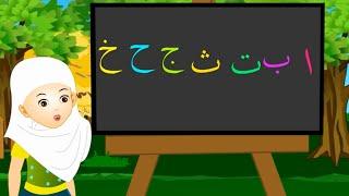 الحروف الهجائية العربية | Arabic Alphabet | Alif Ba Ta | Al Hourouf