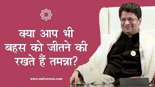 Vastu Tips | Win Negotiations using Five Elements | Vaastu Shastra