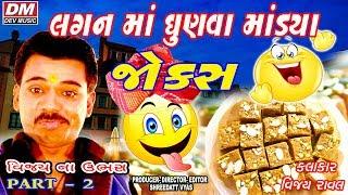 New Gujarati Jokes 😹 Vijay Raval Comedy Video 😹 Lagna Ma Dhunva Mandya
