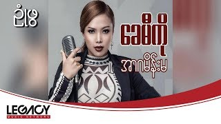 ေခမီကို - ဥံဳဖြ (Khay Mi Ko - Ohne Phwa) (Audio)