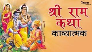 Shri Ram Katha | Shri Ram Bhajans | Devotional Songs | Nupur Audio