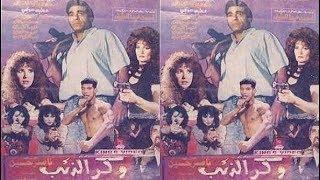 """الفيلم النادر ( وكر الذئب ) نجوى فؤاد - محمود الجندى - نهلة سلامة """"حصريا"""" لأول مرة"""