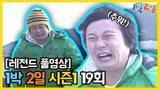 [1박2일 시즌 1] - Full 영상 (19회)