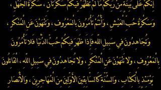 سكرة الجهل وسكرة حب العيش - العلامة صالح الفوزان حفظه الله