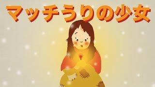 【おはなしランド】マッチ売りの少女(マッチうりのしょうじょ)/おかあさんといっしょに子どもに読み聞かせたい絵本・童謡・紙芝居・日本昔話の朗読動画