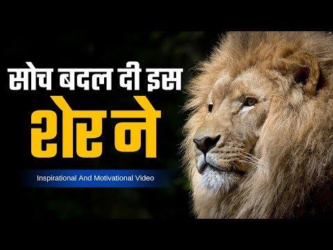 Xxx Mp4 सोच बदल दी इस शेर ने Inspirational And Motivational Video In Hindi 3gp Sex