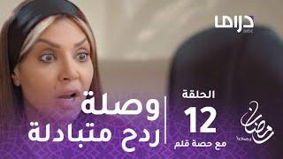 مسلسل مع حصة قلم - حلقة 12 - وصلة ردح متبادلة بين عبير أحمد وغرور #رمضان_يجمعنا