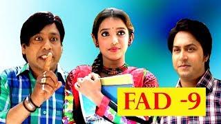 Bd Natok | Fad part 9 | Bangla serial | bangla natok| bangladeshi natok| bd natok new| Dhrubo Tara