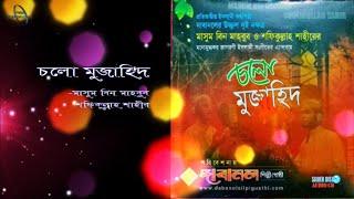 দাবানল শিল্পীগোষ্ঠীর  ইসলামী গানের এ্যালবাম- চলো মুজাহিদ (full gojol album)