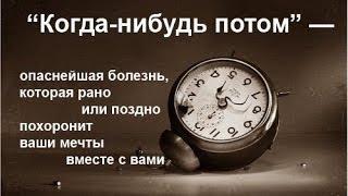 Твоя жизнь Твоя мечта