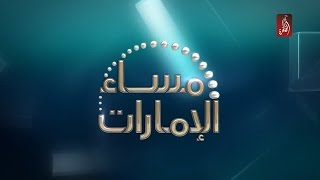 مساء الامارات 04-01-2017 - قناة الظفرة
