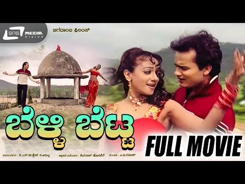 Xxx Mp4 Belli Betta ಬೆಳ್ಳಿ ಬೆಟ್ಟ Kannada Full HD Movie FEAT Sunil Rao Manya 3gp Sex