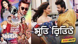 'চালবাজ' মুভি রিভিউ  ! Chaalbaaz Movie Review | Shakib Khan Subhashree | Star Golpo