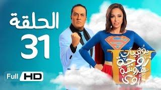 يوميات زوجة مفروسة أوي الجزء 3 HD - الحلقة (31) الحادية والثلاثون - بطولة داليا البحيرى / خالد سرحان
