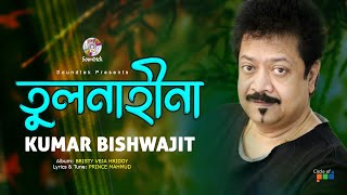 Kumar Bishwajit - Tulonahina | Bristy Veja Hridoy | Soundtek