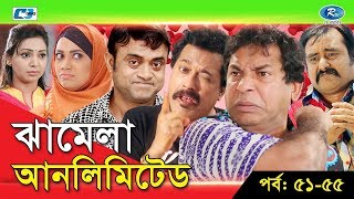 Download Jhamela Unlimited | Episode 51 - 55 | Bangla Comedy Natok | Mosharrof Karim | Shamim Zaman | Prova 3Gp Mp4