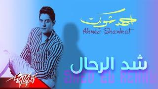 Ahmed Shawkat - Shed El Re7al   احمد شوكت - شد الرحال