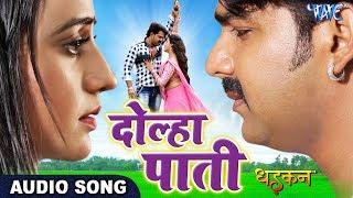Pawan Singh का TOP सबसे हिट गाना 2017 - DHADKAN - दोल्हा पाती खेले - Bhojpuri Movie Hit Songs HD