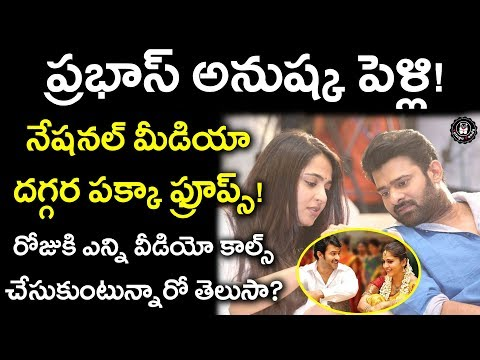Xxx Mp4 Prabhas Getting Married With On Screen Wife Anushka Shetty Devasena Latest Updates 3gp Sex