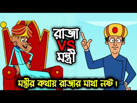 Xxx Mp4 বাংলা ফানি কমেডি জোকস রাজা Vs মন্ত্রি Must Watch Bangla Funny Comedy Mairla Tube 3gp Sex