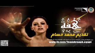 هفة قصة رعب صوتية تقديم محمد حسام