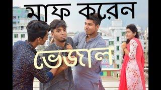 ভেজাল EID///New Bangla Funny Video/// The Angur boyzz