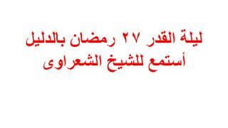 الشيخ الشعراوى يثبت بالدليل أن ليلة القدر 27 رمضان , أستمع للفقرة ومدتها دقيقتين