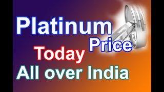 Platinum rate today in Inadia 12/02/2018    Platinum jewelry value    Platinum price   