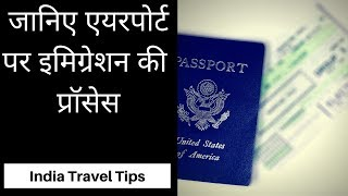 Airport check-in procedure in India - First time Flight journey tips in Hindi