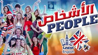1 # الأشخاص_People(دروس تعلم اللغة الإنجليزية بالصوت والصورة)