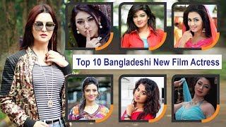 Top 10 Bangladeshi New Film Actress ✔ Media Barta