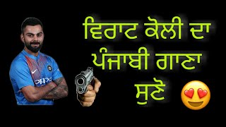 VIRAT KOHLI SINGING PUNJABI SONG - SWEET VOICE
