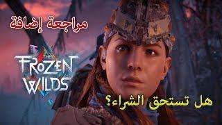 مراجعة : إضافة لعبة Horizon Zero Dawn: The Frozen Wilds - بدون حرق
