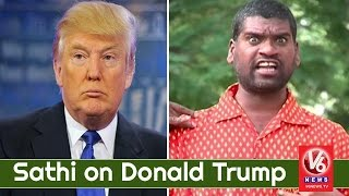 Bithiri Sathi On Donald Trump | Sathi Funny Conversation With Savitri | Teenmaar News | V6 News