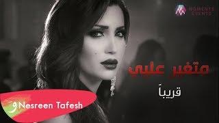 Nesreen Tafesh - Metghayar Alayi (Official Trailer) | 2017 |  نسرين طافش - متغير عليي